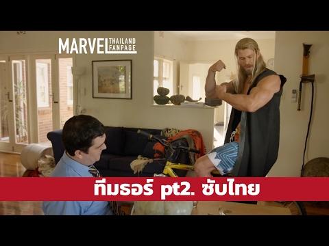 Thors พรูค้อนค้อน