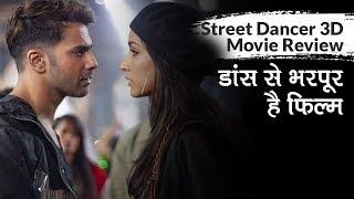 Street Dancer 3D Movie Review:  डांस से भरपूर है फिल्म, लेकिन कहानी में नहीं है दम