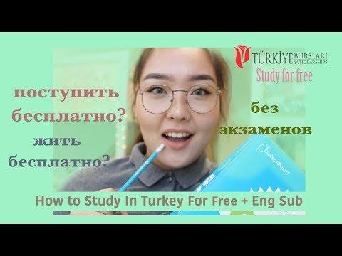 Бесплатный Университеты в Турции?? | Turkiye Burslari | ENG Sub