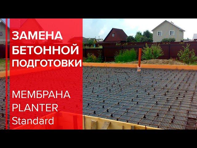 Альтернатива бетонной подготовке с Planter Standard от ТЕХНОНИКОЛЬ