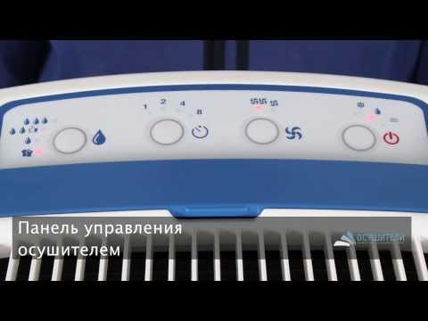 Видеообзор осушителя воздуха MEACO 20L