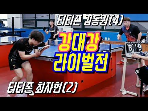 티티존 특집리그 - 최자헌(2) vs 김동권(4) 강대강 매치 2020.03.15 여승일탁구클럽