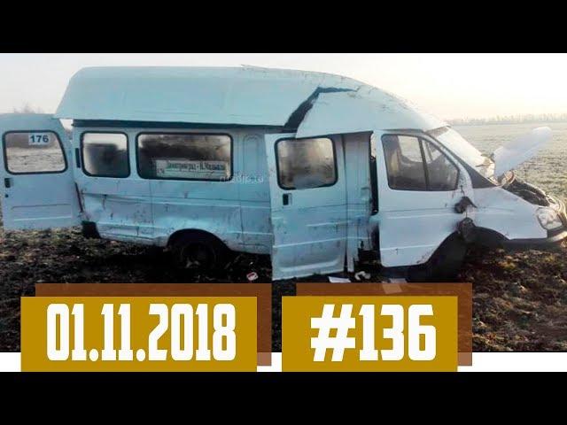 Новые записи АВАРИЙ и ДТП с АВТО видеорегистратора #136 Ноябрь 01.11.2018
