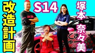 【DIY】塚本奈々美のS14改造計画 Part1
