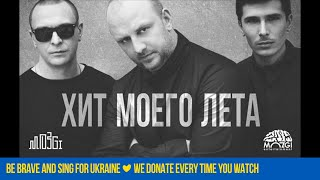 MOZGI - Хит моего лета (Lyric Video)
