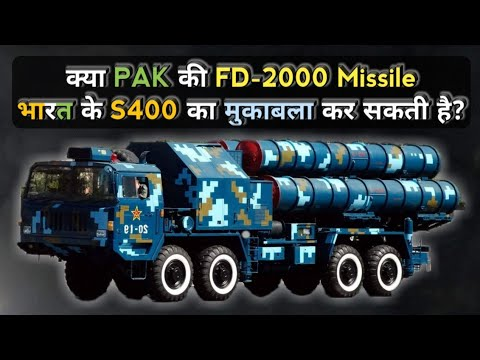 FD-2000/HQ-9 Air Defence System - Pakistan's Counter To Indian S-400 Missile System | S400 Vs FD2000