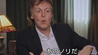 ポール&リンゴの未公開インタビュー!/映画『ザ・ビートルズ』BD&DVD日本版予告編