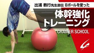 Bボール体幹強化トレーニング