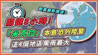 「6號颱」今早生成  氣象局海陸警齊發
