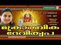 മൂകാംബികദേവീകൃപ   Mookambika Devi Kripa   Hindu Devotional Songs Malayalam   Devi Devotional Songs