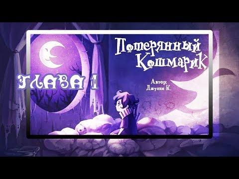 🌛ПОТЕРЯННЫЙ КОШМАРИК🌛 глава 1. комикс. Lost Nightmare . chapter 1 (dub comics)