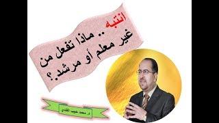 انتبه (حديث أكثر من هام يخصك) .. ماذا تفعل إذا لم تجد المعلم أو المرشد.؟ د . محمد حبيب الفندي
