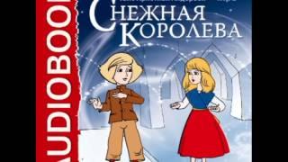 Смотреть онлайн Аудиосказка: Снежная королева