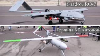 Российский Орлан vs украинский Антонов vs американский Shadow RQ 7. Сравнение Николая Воробьева.