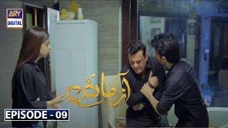 Azmaish Episode 9   Ary Digital Dramas