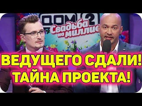 ДОМ 2 НОВОСТИ раньше эфира! (23.11.2018) 23 ноября 2018. (видео)