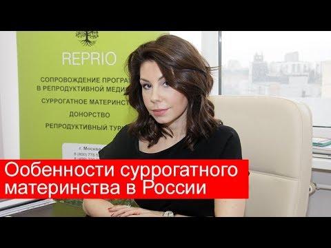 Особенности суррогатного материнства в России. Интервью с Шепелевой Д.А.