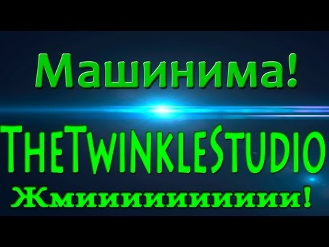 Опа! Сериал! Канал TheTwinkleStudio