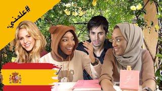 اتعلمنا اسباني | شوفوا ايش خلتني اقول😱!!