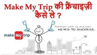 How to Start Travel agency with Make My Trip   मेक माई ट्रिप से ट्रेवल एजेंसी फ्रैंचाइज़ी कैसे ले ?