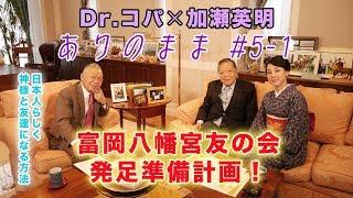 富岡八幡宮友の会・発足準備計画Dr.コパ×加瀬英明『ありのまま』#5-1前編