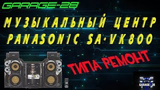 РЕМОНТ МУЗЫКАЛЬНОГО ЦЕНТРА PANASONIC SA-VK800