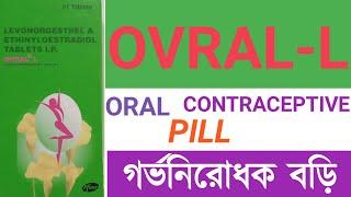 Ovral L Tablet | Oral pills | Ovral L Tablet Use | Dose | Side effects in Bengali গর্ভনিরোধক বড়ি