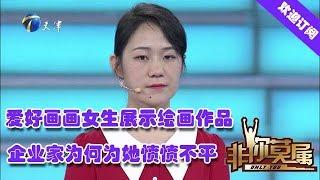 非你莫属 20190728:爱好画画女生展示绘画作品 企业家为何为她愤愤不平