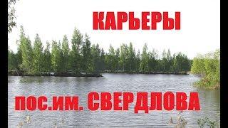 Рыбалка в карьерах пос.свердлова