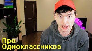 ТимТим - ПРО ОДНОКЛАССНИКОВ