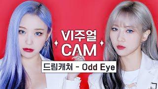 ✨비주얼캠/4K✨ 드림캐쳐 - 오드 아이 (Dreamcatcher - Odd Eye)