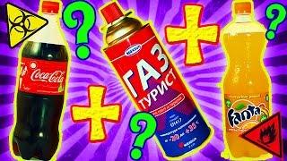 ЧТО будет, если в КОКА КОЛУ и ФАНТУ добавить ГАЗ ( ПРОПАН ) ? РАКЕТА или БОМБА ( ROCET or BOMB ) ??!