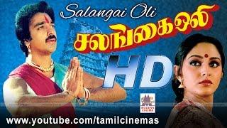 Salangai Oli Movie | கமல் ஜெயப்ரதா நடிப்பில் ராஜா இசையில் வான் போலே வண்ணம் போன்ற பாடல் நிறைந்த படம்