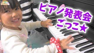 ピアノ発表会ごっこ★ここみ先生★にゃーにゃちゃんねるnya-nya Channel