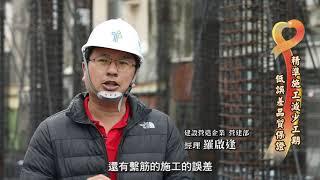 真心看台灣 易利隆鋼鐵