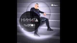 Никита   Ты это Я (feat. Lungu) | Official Audio |
