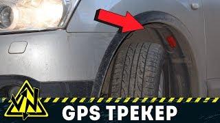 СДЕЛАЙ СЕБЕ ПРОСТЕЙШИЙ GPS ТРЕКЕР