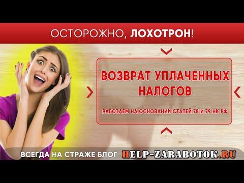 Возврат уплаченных налогов на основании статей 78 и 79 НК РФ - реальные отзывы