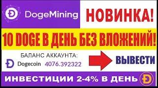 СУПЕР НОВИНКА! DogeMining  - Добываем DogeCoin 2-4% в день - Новый проект без вложений!
