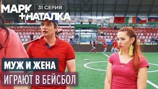 Марк + Наталка - 31 серия | Смешная комедия о семейной паре | Сериалы 2018