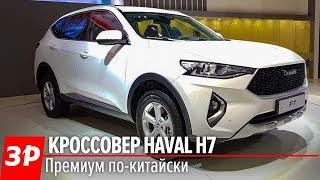 Кроссовер Haval F7: турбо, робот + российская сборка