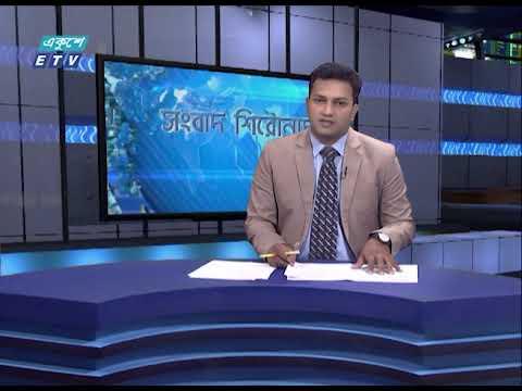 04 PM Headline || সংবাদ শিরোনাম || 13 June 2021 || ETV News