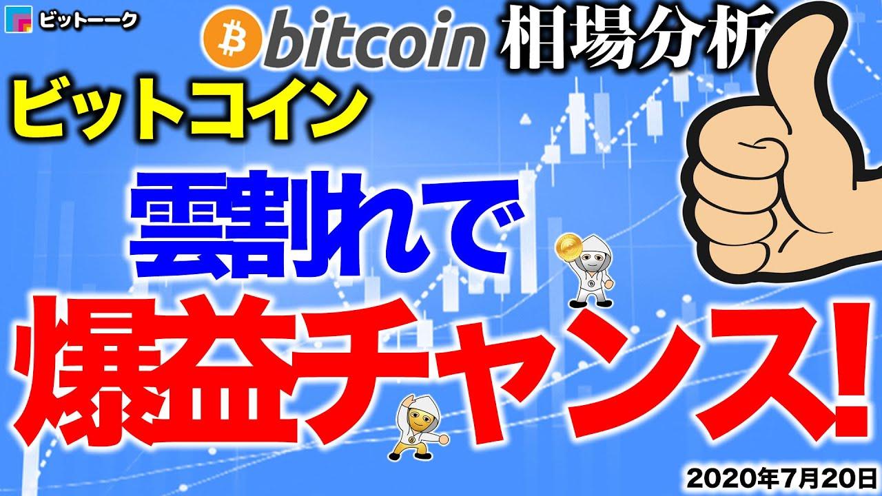 【ビットコイン 仮想通貨】ドンピシャ利確!雲割れなら爆益チャンス!【2020年7月20日】BTC、ビットコイン、XRP、リップル、仮想通貨、暗号資産、爆上げ、暴落 #ビットコイン #仮想通貨 #BTC