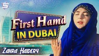 New Heart Touching Hamd 2019 - Mere Mola Karam Ho Karam - Zahra Haidery - R&R by Studio5