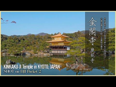 【京都/世界遺産】金閣寺/鹿苑寺 - Kinkaku-Ji Temple in KYOTO, JAPAN - SHOT on DJI Pocket 2