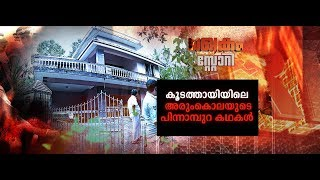 കൂടത്തായിയിലെ അരുംകൊലയുടെ പിന്നാമ്പുറ കഥകൾ   Manorama News