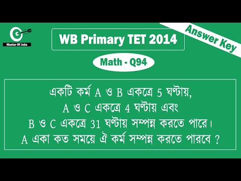Math Q94 - WB Primary TET 2014 Solved Question - Answer Key