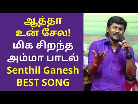 ஆத்தா உன் சேல மிக சிறந்த அம்மா பாடல் | Senthil Ganesh Aatha Un Selai Best Mother Song Ever 2020