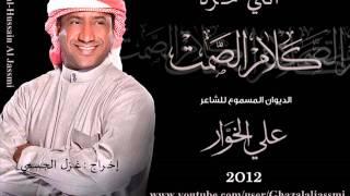 مازيكا علي الخوار انتي حره ألبوم كلام الصمت 2012 تحميل MP3