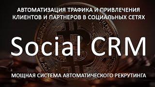 Social CRM - подробный обзор плагина